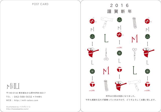 2016nenga