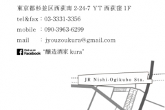 KURAbusiness-card02-e1420371103468