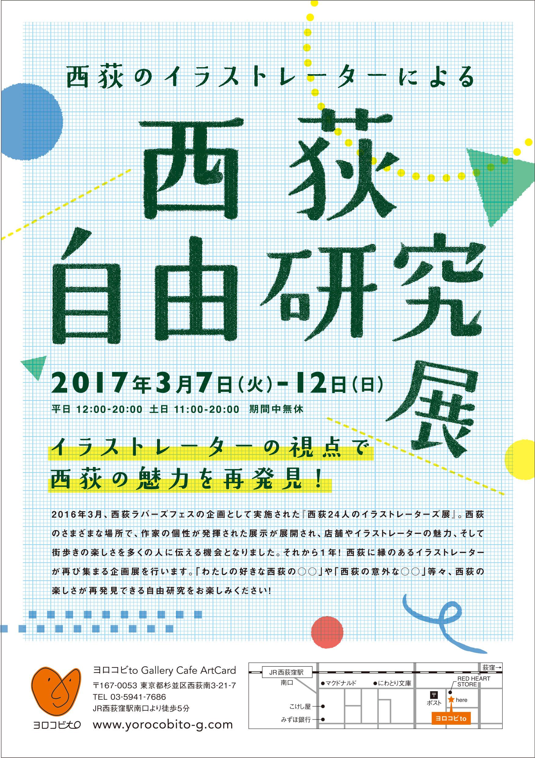 jiyukenkyu_flyer_0203