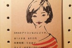 似顔絵DM_800円